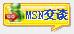 MSN即時對話